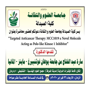 Lecture at the College of Pharmacy